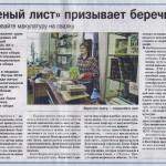 Gorodskie_vesti_04.12.10_nomer 133(524)
