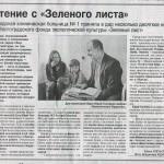 Gorodskie_vesti_18.01.11_nomer4(539)