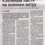 Volgogradskaya_pravda_01.12.10_nomer_224(26544)