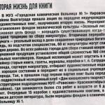 volgogradskaya_pravda)18.01.11_nomer7(26573)