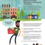 Eco-dvor-Volgograd